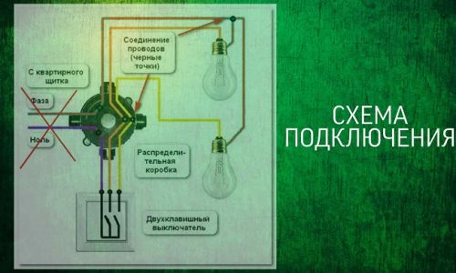 skhema-podklyucheniya-vyklyuchatelya