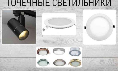 tochechnye-svetilniki